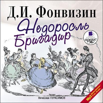 Денис Фонвизин Недоросль. Бригадир