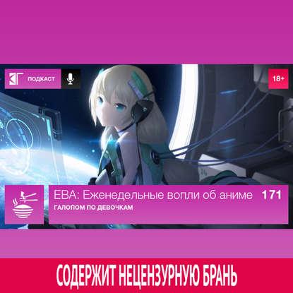 Фото - Михаил Судаков Выпуск 171: Галопом по девочкам плакат галопом по европам eh4254r
