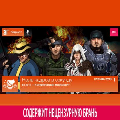 Спецвыпуск 1: E3 2013 — Конференция Microsoft
