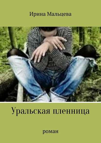 Уральская пленница фото