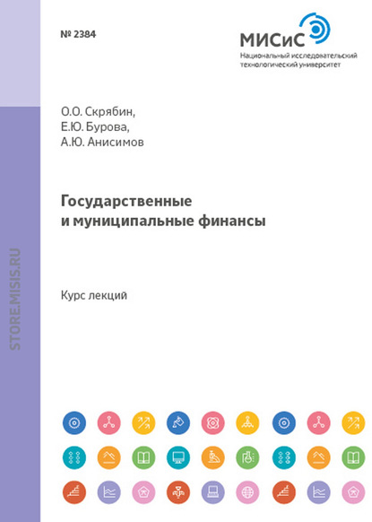 О. О. Скрябин Государственные и муниципальные финансы группа авторов бюджетная система рф