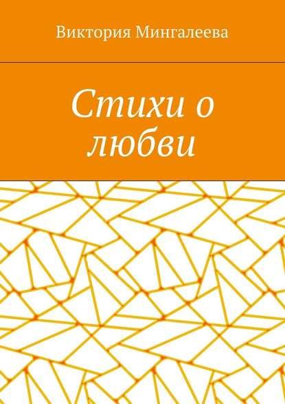 Виктория Мингалеева Стихи о любви виктория чувикова я есть поэтому все возможно