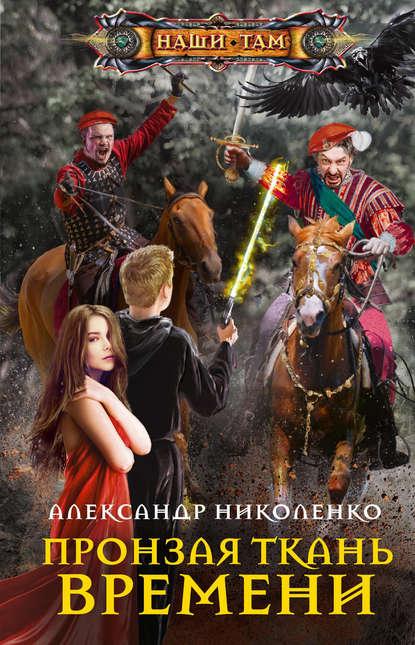 Александр Николенко Пронзая ткань времени николенко а пронзая ткань времени