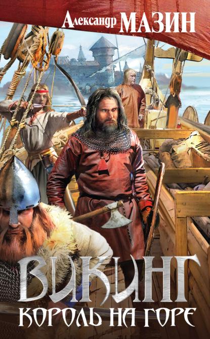 купить книгу александр мазин викинг