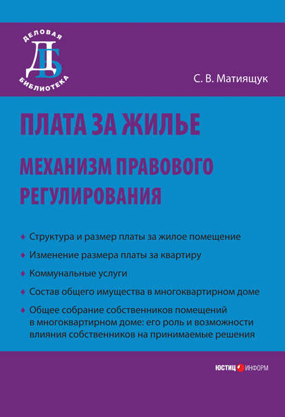 Фото - С. В. Мятиящук Плата за жилье: механизм правового регулирования услуги