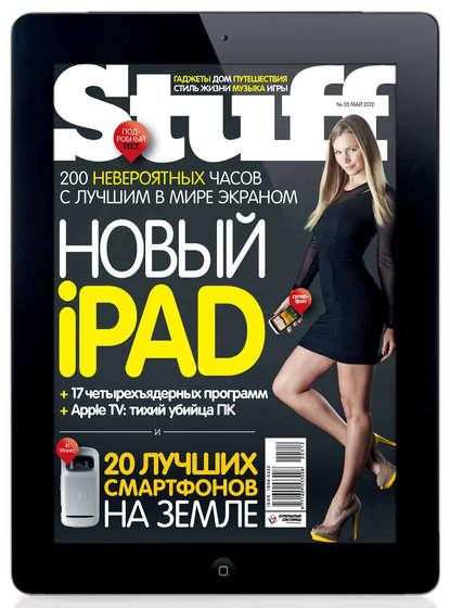 Открытые системы Журнал Stuff №05/2012