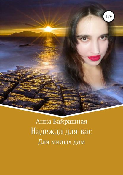 Анна Сергеевна Байрашная Надежда для вас