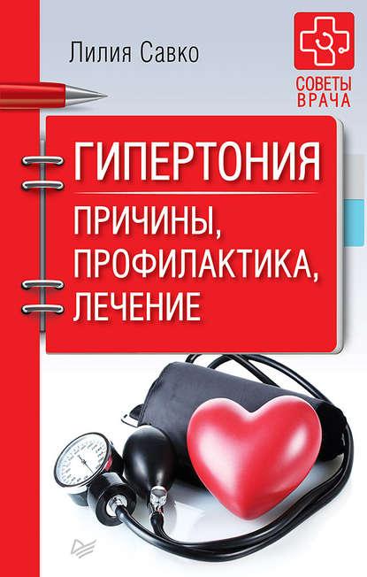 Фото - Лилия Савко Гипертония. Причины, профилактика, лечение лилия савко гипертония причины профилактика лечение