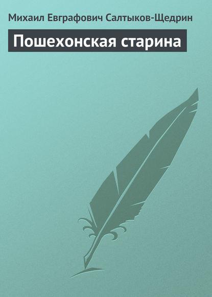 Михаил Салтыков-Щедрин. Пошехонская старина