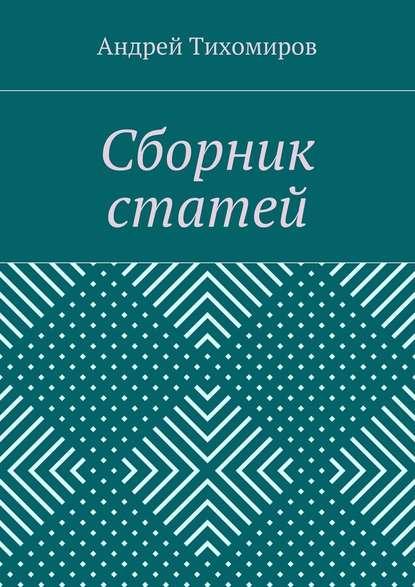 Андрей Тихомиров Сборник статей. (2015 г.) андрей тихомиров сборник статей 2016г