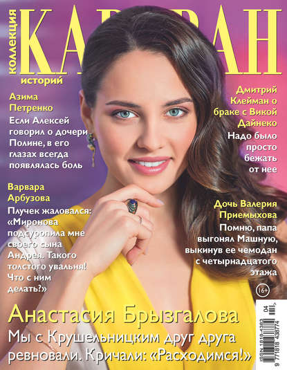 Группа авторов Коллекция Караван историй №04/2018