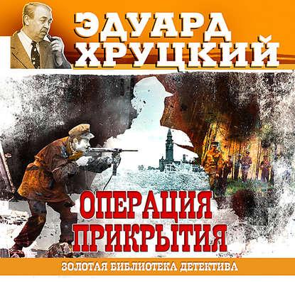 Эдуард Хруцкий Операция прикрытия хруцкий э а зло роман
