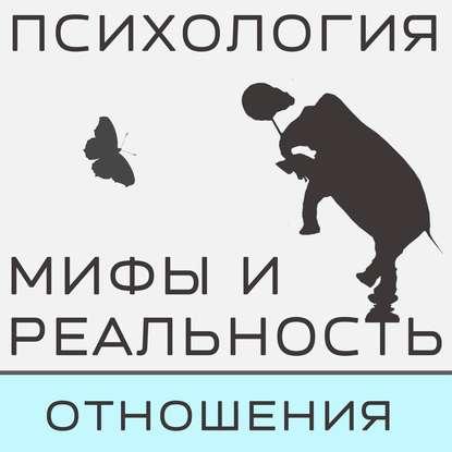 Александра Копецкая (Иванова) Я же мужчина! Или кто, кому и что обязан?