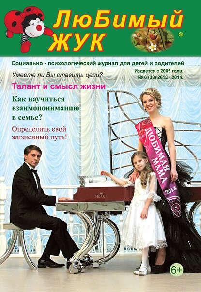 Группа авторов ЛюБимый Жук, №6 (33) 2013