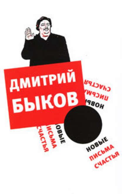 Дмитрий Быков — Новые письма счастья