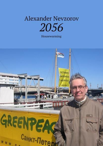 2056. Housewarming фото