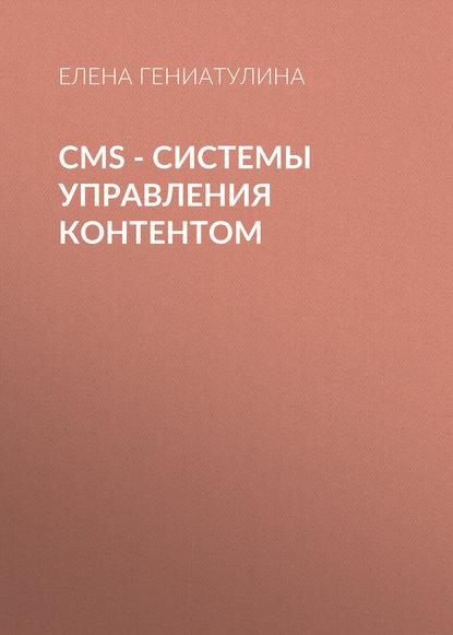 Елена Гениатулина CMS - системы управления контентом
