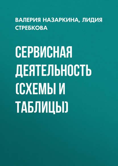 В. А. Назаркина Сервисная деятельность (схемы и таблицы) свириденко ю хмелев в сервисная деятельность в обслуживании населения учебное пособие