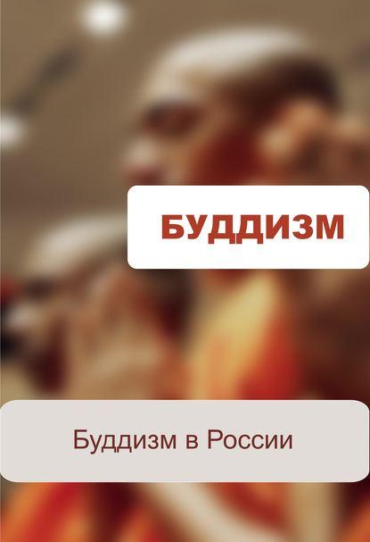 цена на Илья Мельников Буддизм в России