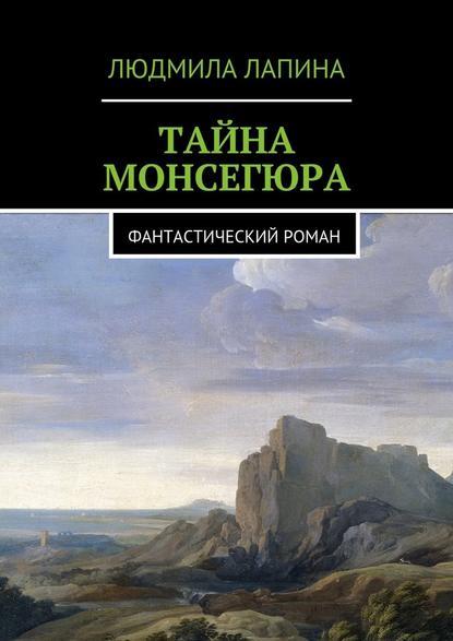 Людмила Лапина Тайна Монсегюра. Фантастический роман недорого