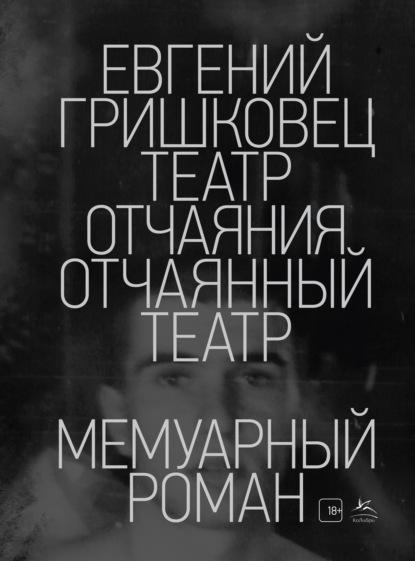 Евгений Гришковец Театр отчаяния. Отчаянный театр недорого