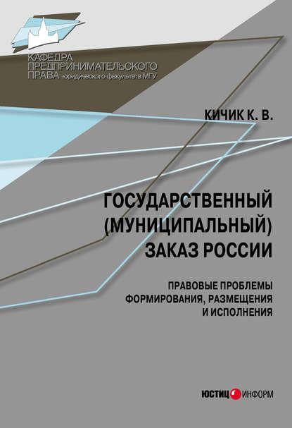 Государственный (муниципальный) заказ России: правовые проблемы формирования,
