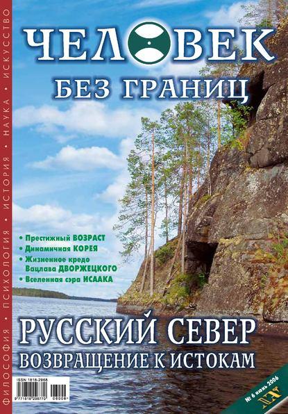 Группа авторов Журнал «Человек без границ» №6 (07) 2006 отсутствует журнал человек без границ 9 10 2006