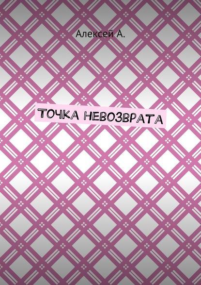 Алексей А. Точка невозврата еронин е ред точка невозврата
