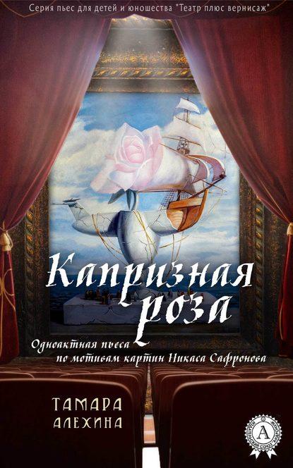 Фото - Тамара Алехина Капризная роза тамара алехина холст жемчужная история идеал