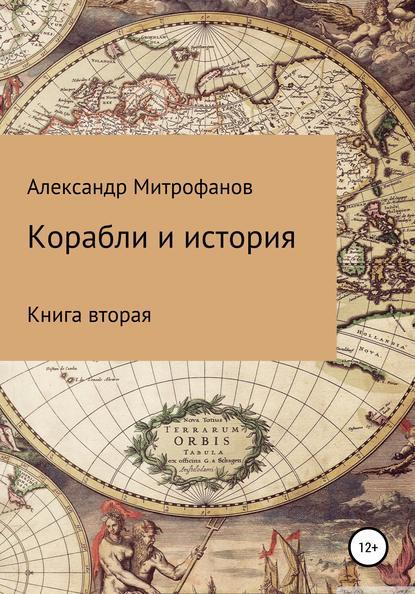 Александр Федорович Митрофанов Корабли и история. Книга вторая