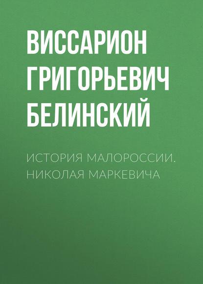 История Малороссии. Николая Маркевича