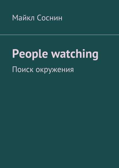 People watching. Поиск окружения