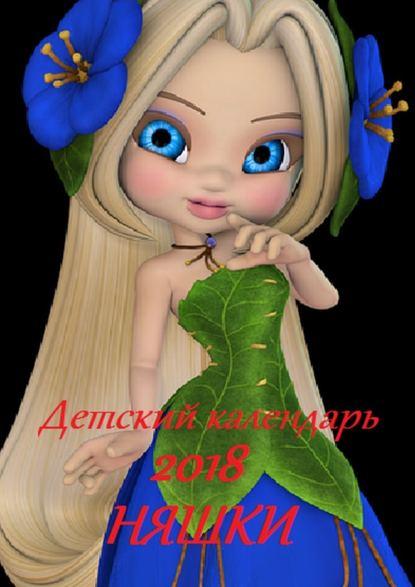 В. И. Жиглов Детский календарь 2018. Няшки