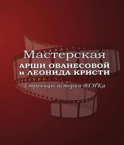 Мастерская Арши Ованесовой и Леонида Кристи. Страницы