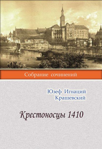 Юзеф Игнаций Крашевский Крестоносцы 1410 васильев александр византия и крестоносцы падение византии