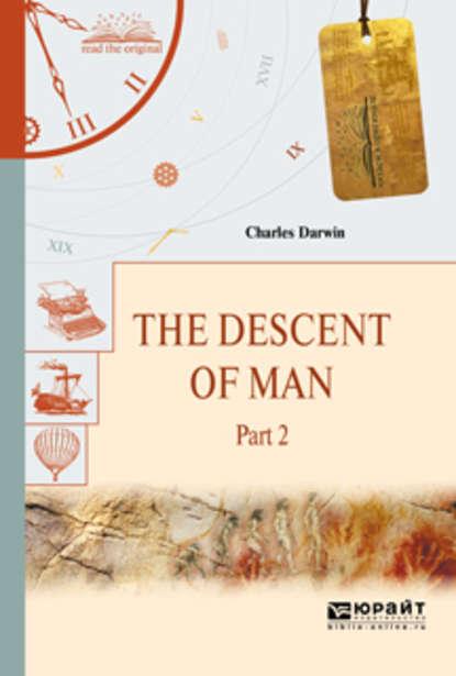 Чарльз Дарвин The descent of man in 2 p. Part 2. Происхождение человека. В 2 ч. Часть 2 чарльз дарвин the descent of man in 2 p part 2 происхождение человека в 2 ч часть 2
