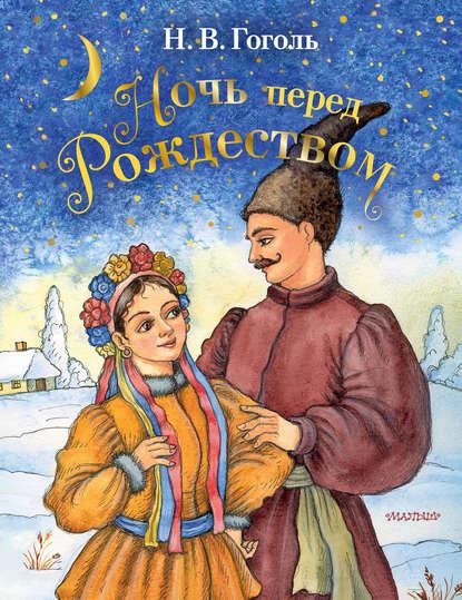 Николай Гоголь. Ночь перед Рождеством