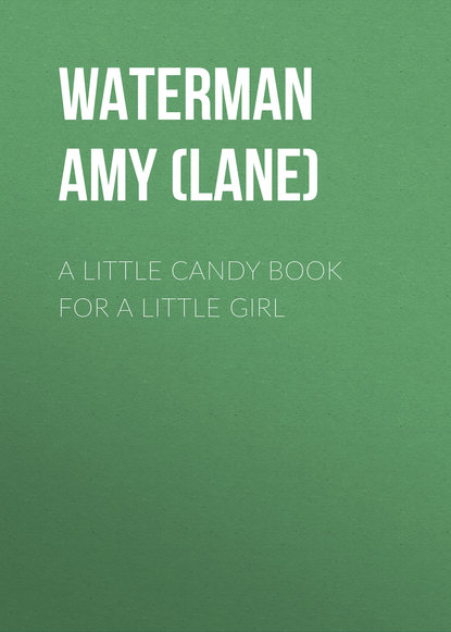 Waterman Amy Harlow (Lane) A Little Candy Book for a Little Girl amy lane making promises
