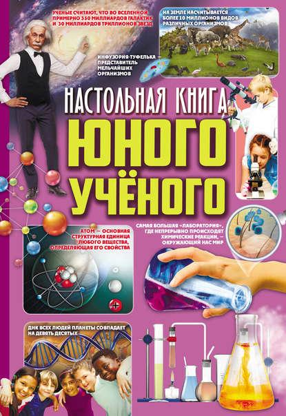 Настольная книга юного ученого фото