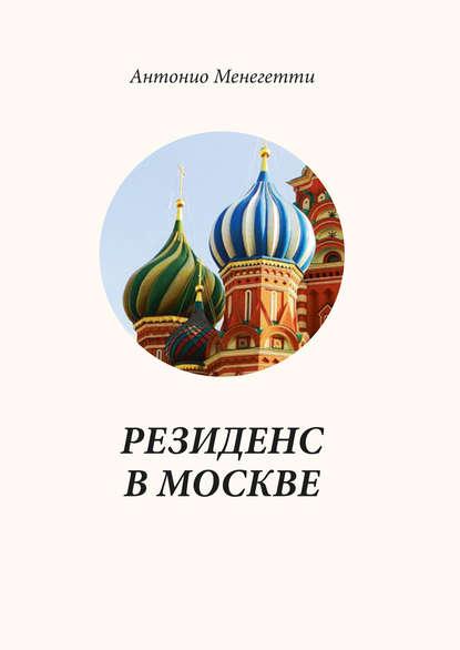 Резиденс в Москве фото