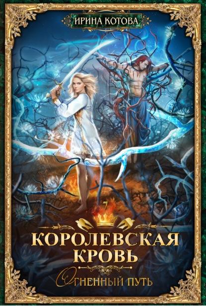 Ирина Котова. Королевская кровь. Огненный путь