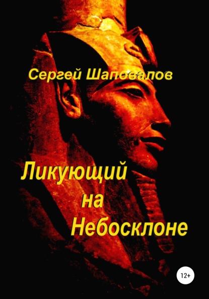 Сергей Анатольевич Шаповалов Ликующий на небосклоне вейгалл артур эхнатон фараон вероотступник