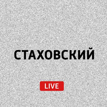 Евгений Стаховский О запуске ракеты с автомобилем Илона Маска. Максим Горюнов написал про книжные магазины