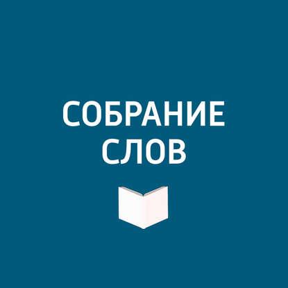 Творческий коллектив программы «Собрание слов» Большое интервью Юрия Аксюты юрий емельянов призыв отцов