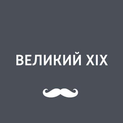 Фото - Игорь Ружейников Медицина в XIX веке игорь ружейников чехов в воспоминаниях современников