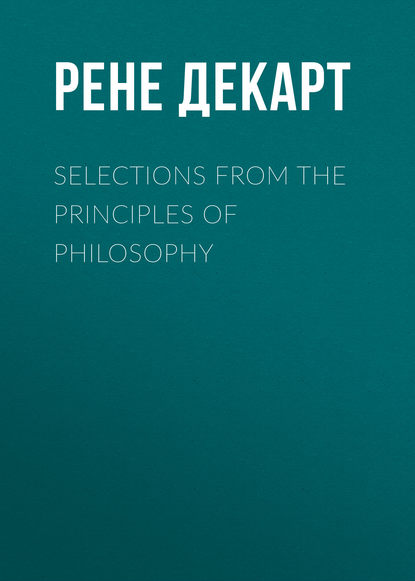 Рене Декарт Selections from the Principles of Philosophy рене декарт metodin esitys