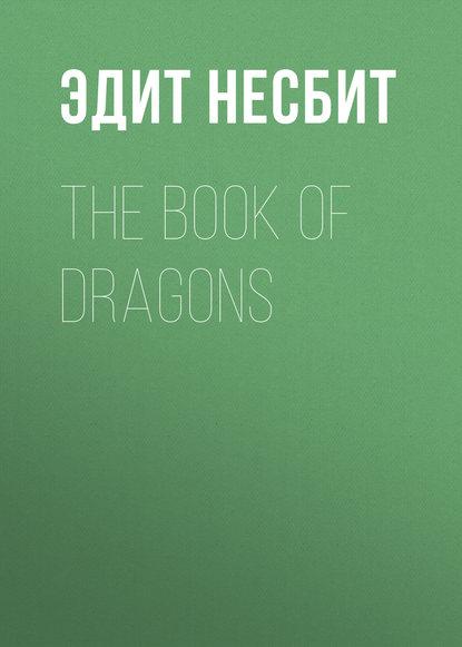 Эдит Несбит The Book of Dragons недорого