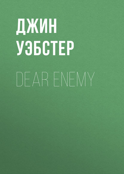 Джин Уэбстер Dear Enemy джин уэбстер dear enemy