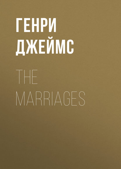 Генри Джеймс The Marriages генри джеймс in the cage