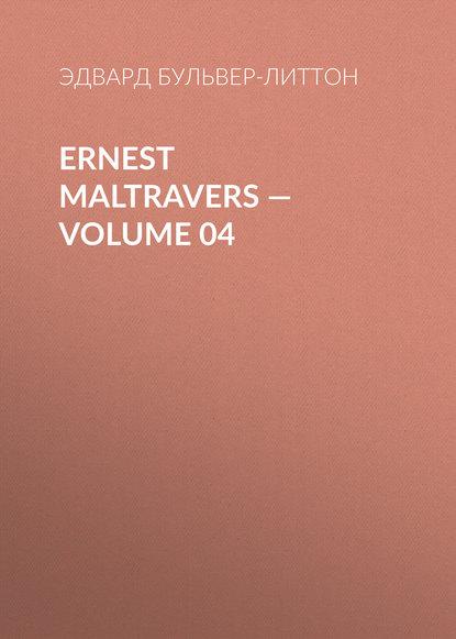 Фото - Эдвард Бульвер-Литтон Ernest Maltravers — Volume 04 эдвард бульвер литтон devereux volume 05